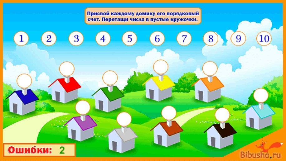 Порядковый счет в картинках для детей