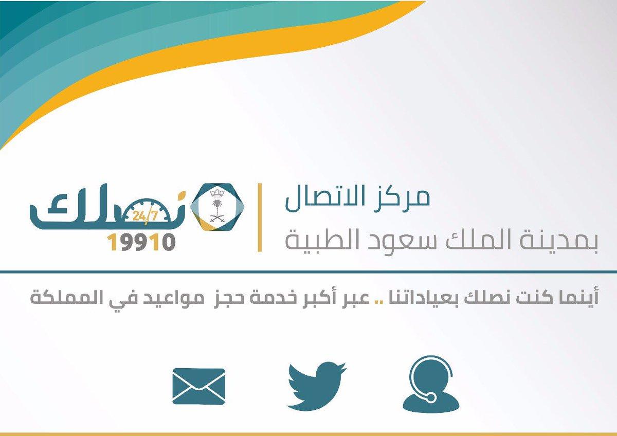 حجز موعد مستشفى الشميسي 13