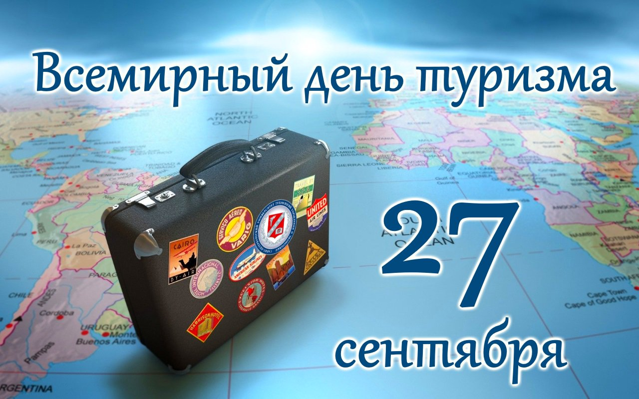 Открытки с днем туризма 27 сентября, сделать самодельную
