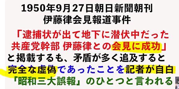 伊藤律 hashtag on Twitter