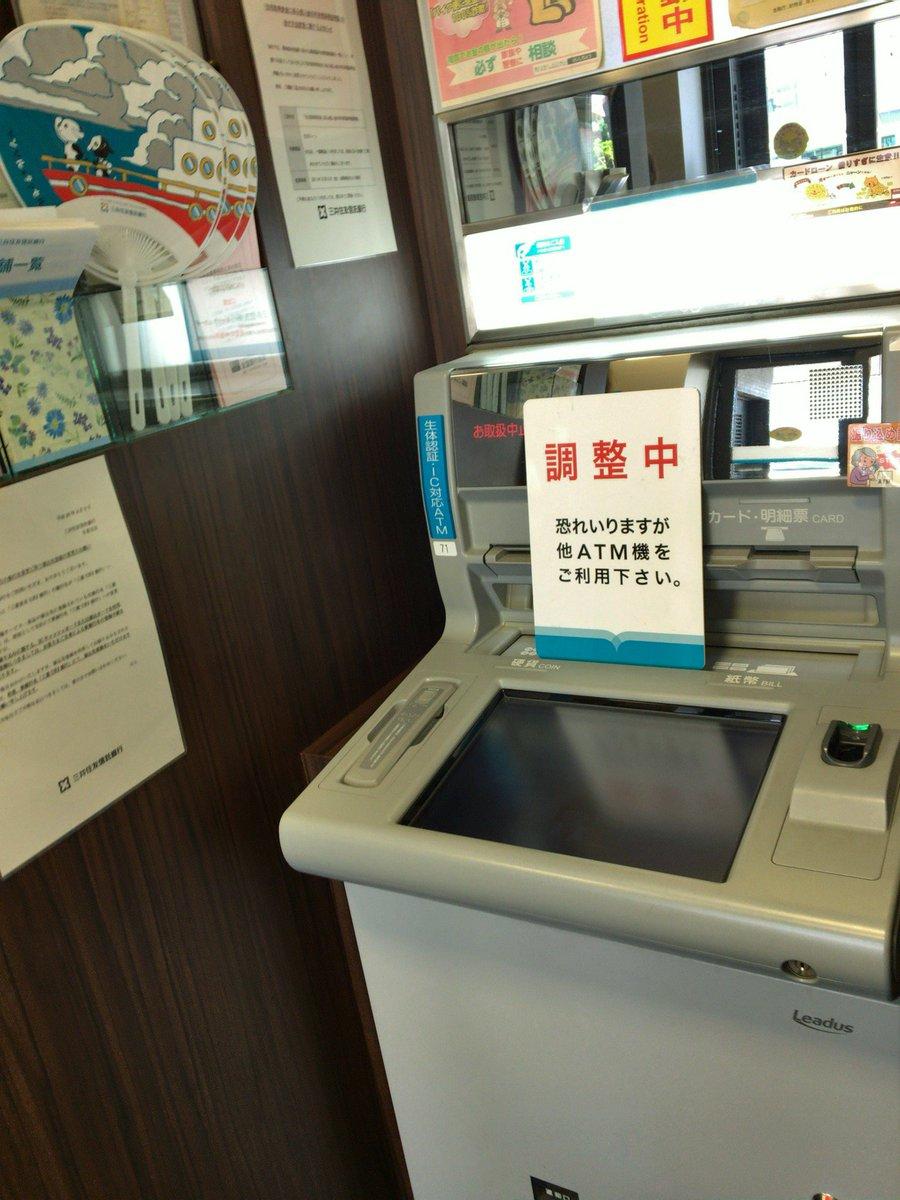 銀行 三井 atm 信託 住友