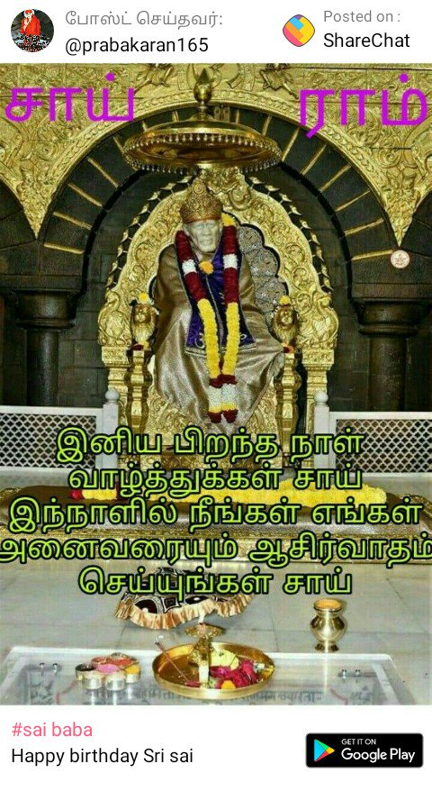 Happy Birthday Sri Sai Https B Sharechat Com Gc9jjxv7yq Referrer