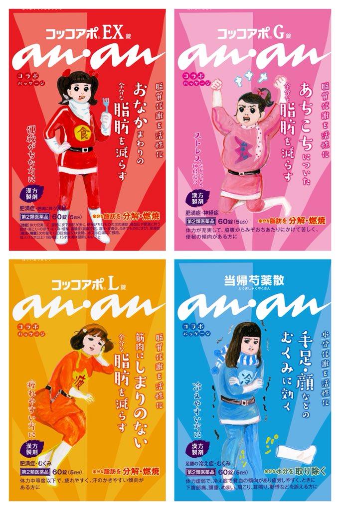 五月女ケイ子 On Twitter コッコアポとアンアンのコラボパッケージに