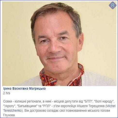 Посол США взяла на себе відповідальність за антикорупційну політику України, - Бутусов - Цензор.НЕТ 5937