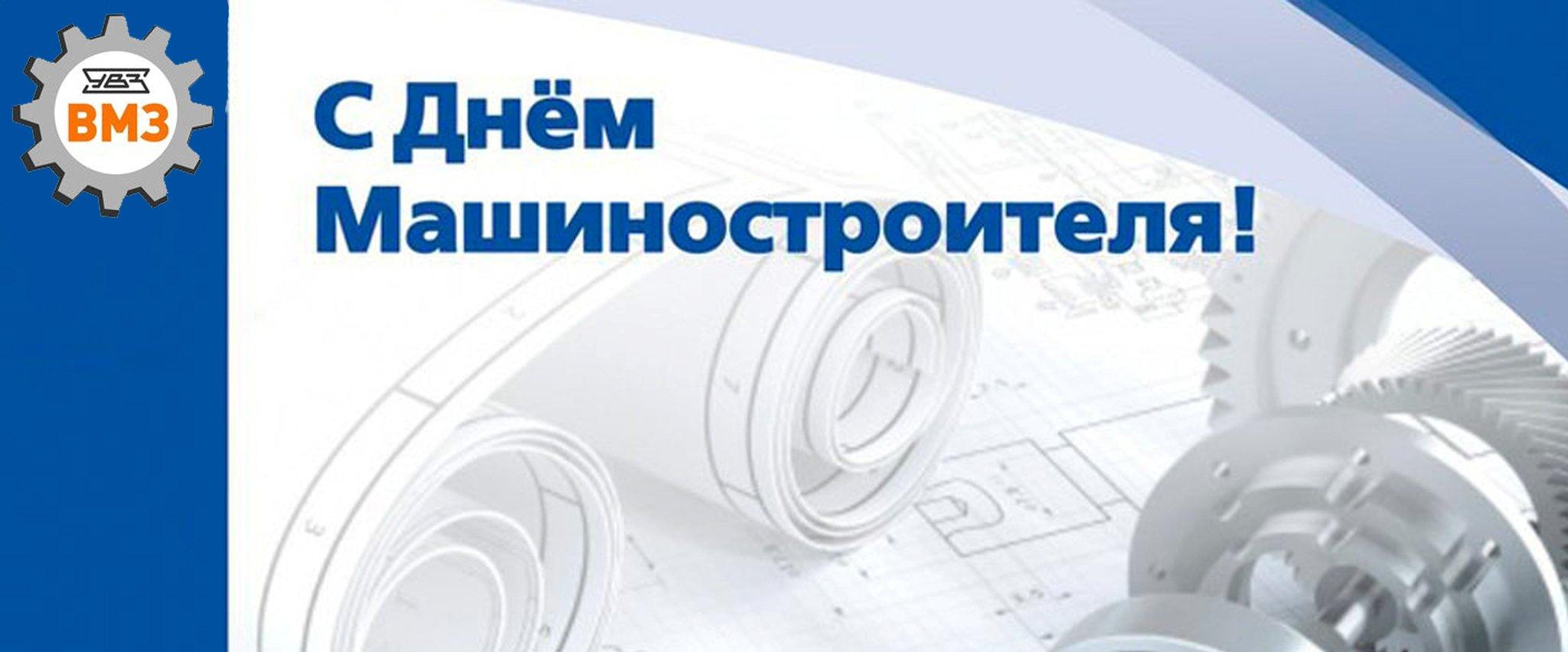 фон для открыток машиностроитель интересен экскурсионными