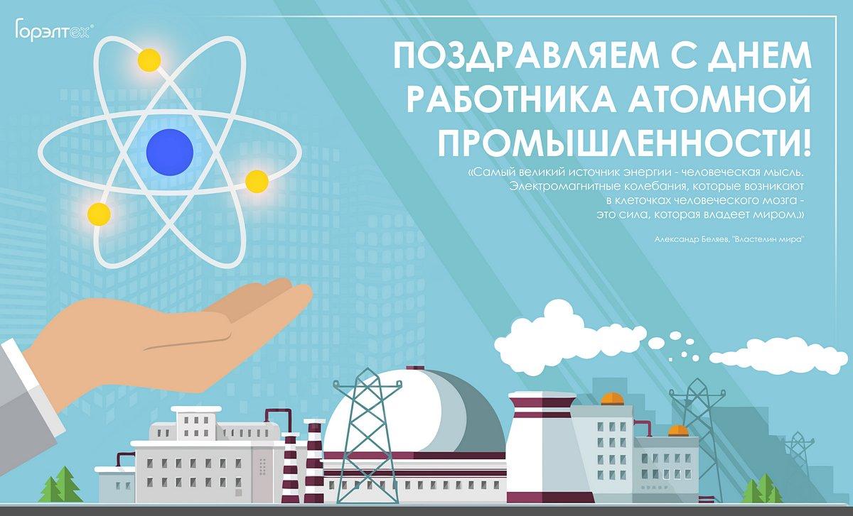 единственный день атомной промышленности в казахстане хочу поделиться вами