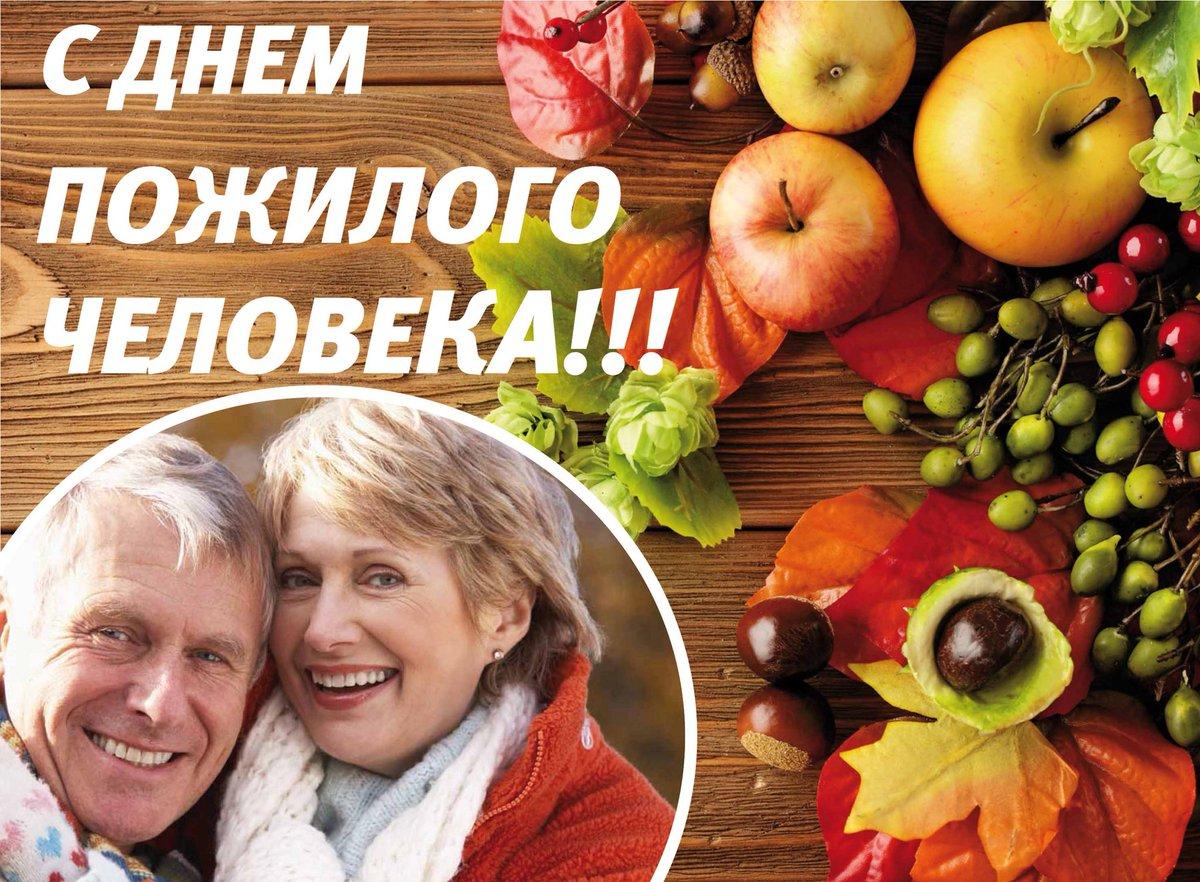 День пенсионера в россии когда