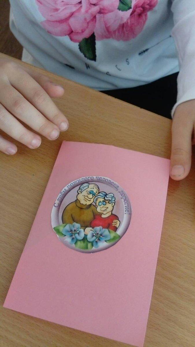 Сделать открытку к дню пожилого человека 4 класс, подарков день рождения