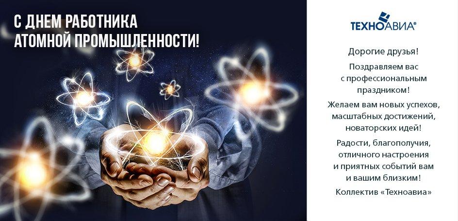поздравление с днем работника атомной промышленности от депутата методов