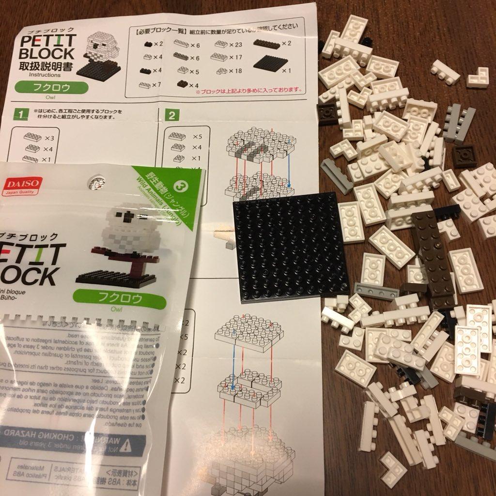 test ツイッターメディア - ダイソーで見つけたブロック。細かいけども作りごたえあり! 4体作りました。鳥シリーズにしてみた。子供の頃にレゴで遊んだ記憶がよみがえった(*´∀`*) #ダイソー #ブロック https://t.co/V1J3TKlKuL