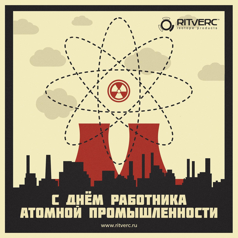 Открытки про, открытки с днем атомного работника