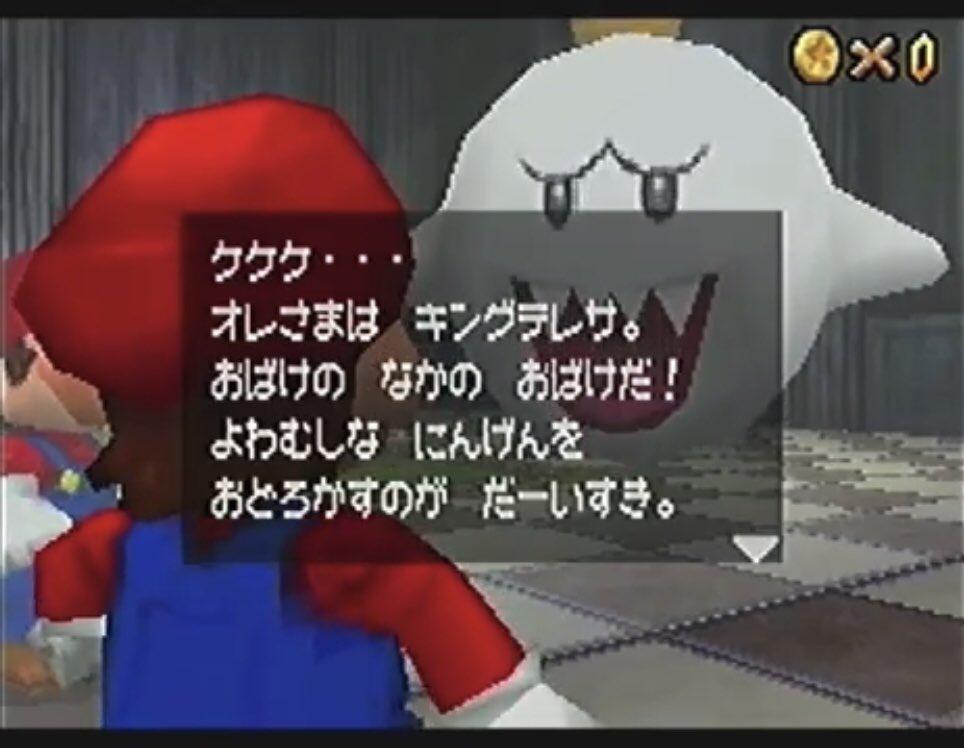 『スーパーマリオ64DS』のキングテレサ戦を思い出したけど、キングテレサは向かい合っても照れることはないね。あの姫は向かい合ったときに照れる仕草があるのなら