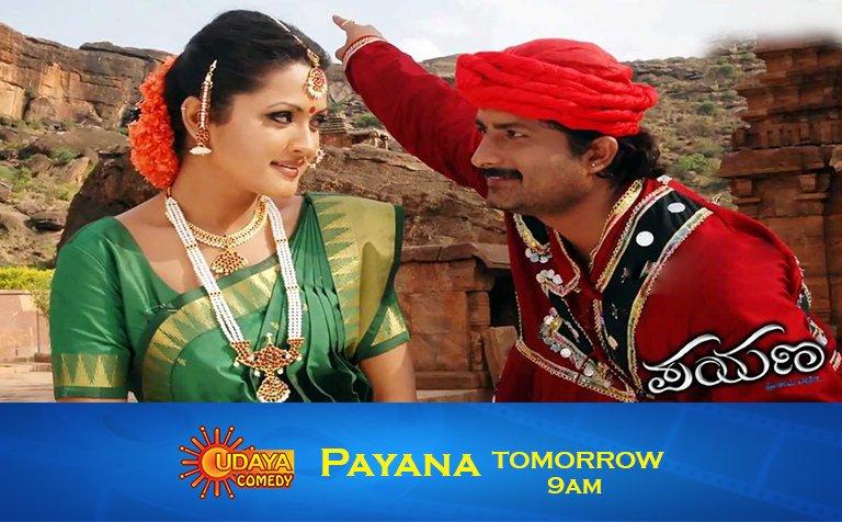 #RavishankarGowda, #RamanithuChaudhary ಅಭಿನಯದ super hit comedy entertainer #Payana ನಾಳೆ ಬೆಳಗ್ಗೆ 9 ಕ್ಕೆ ನಿಮ್ಮ #UdayaComedy ಯಲ್ಲಿ