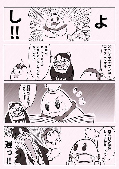 カワサキ コック