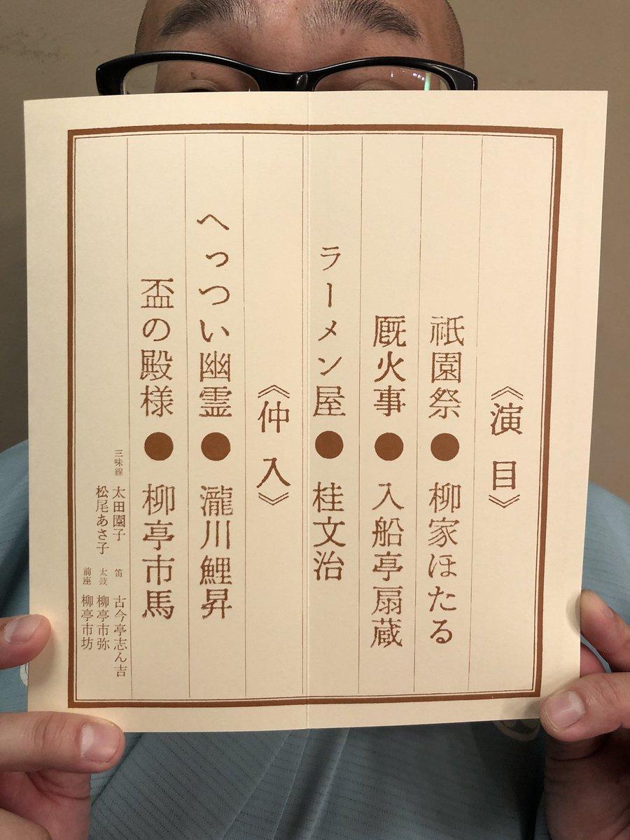【御礼】 《第603回 #落語研究会》先ほど終演致しました。ご来場頂き、有難うございました! 次回《第604回》は、10月30日(火)に国立劇場小劇場で開催予定。詳細は後日改めてつぶやきます。 たくさんのご来場、お待ちしております! #rakugo #落語 #tbs #ほたる #扇蔵 #文治 #鯉昇 #市馬