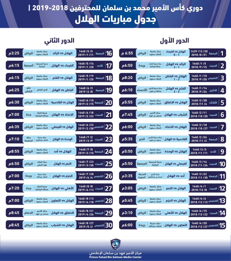 نادي الهلال السعودي On Twitter جدول مباريات الهلال في دوري
