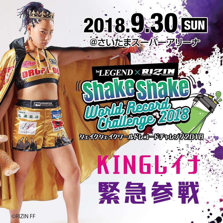 【 KINGレイナ選手 緊急参戦 】 2018年9月30日(日)さいたまスーパーアリーナで行われる「RIZIN.13」の中で ビーレジェンドプロテインを使い世界記録に挑戦する 『 beLEGEND x RIZIN「 Shake Shake World Record Challenge 2018 」in Saitama Super Arena 』 に緊急参戦が決定!!!