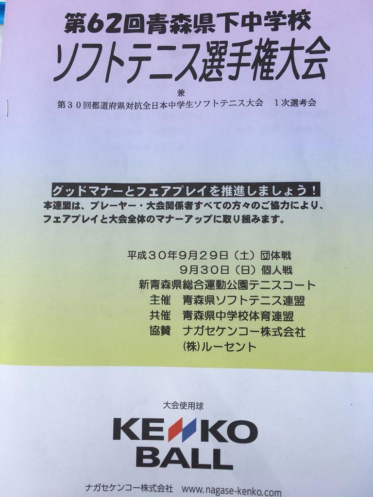 県 ソフトテニス 連盟 青森