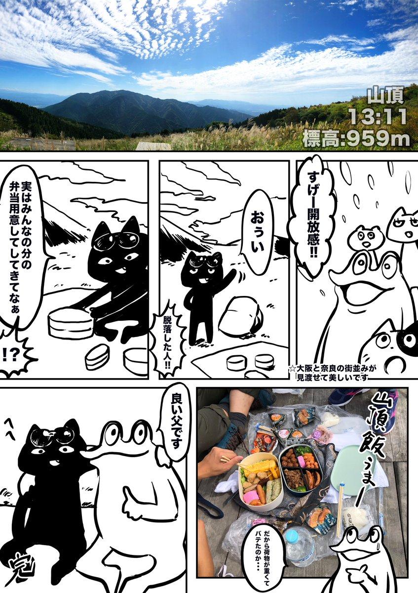 なぜ、父は脱落したのか⁉︎今回は家族で登山だ!オタク大和葛城山へ行く!
