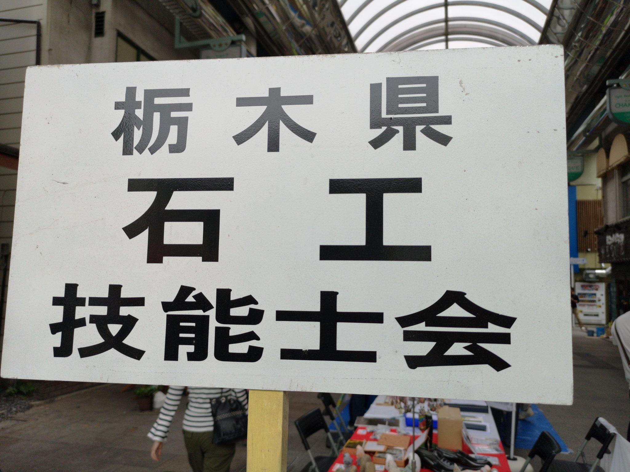 栃木県石工技能士会、技術力がヤバすぎる