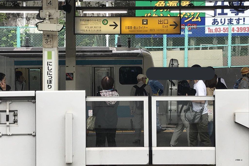 西日暮里駅で人身事故の現場の画像