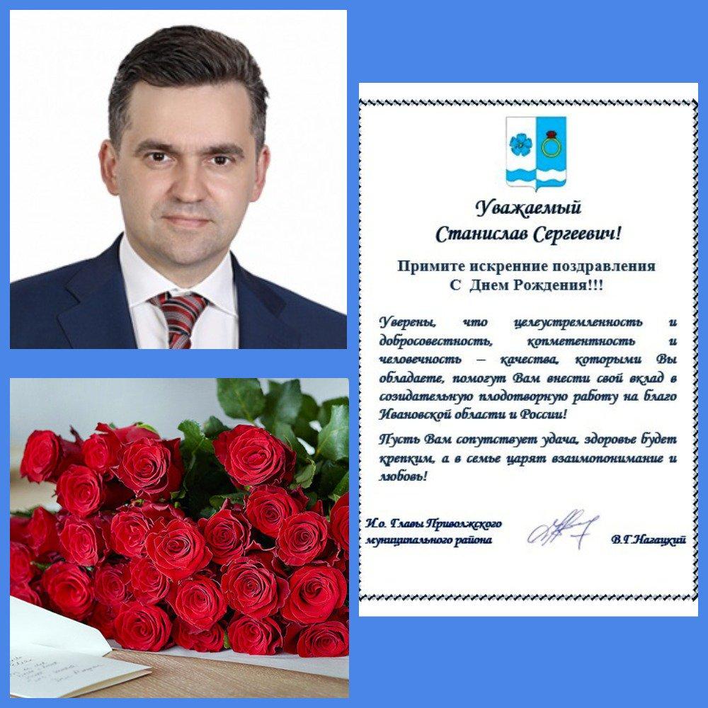 Поздравление с юбилеем губернатору области от президента