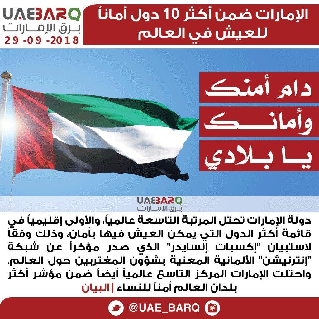 برق الإمارات On Twitter الإمارات ضمن أكثر 10 دول أمانا للعيش في