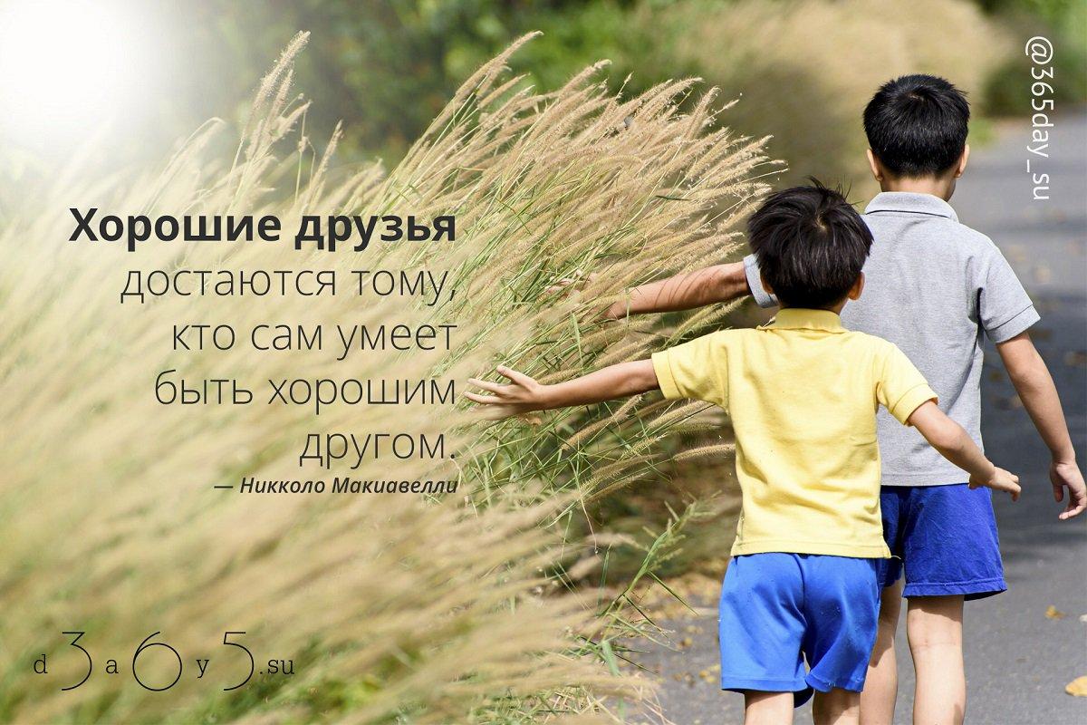 Пожелания, картинки хорошие друзья достаются тому кто сам умеет быть хорошим другом