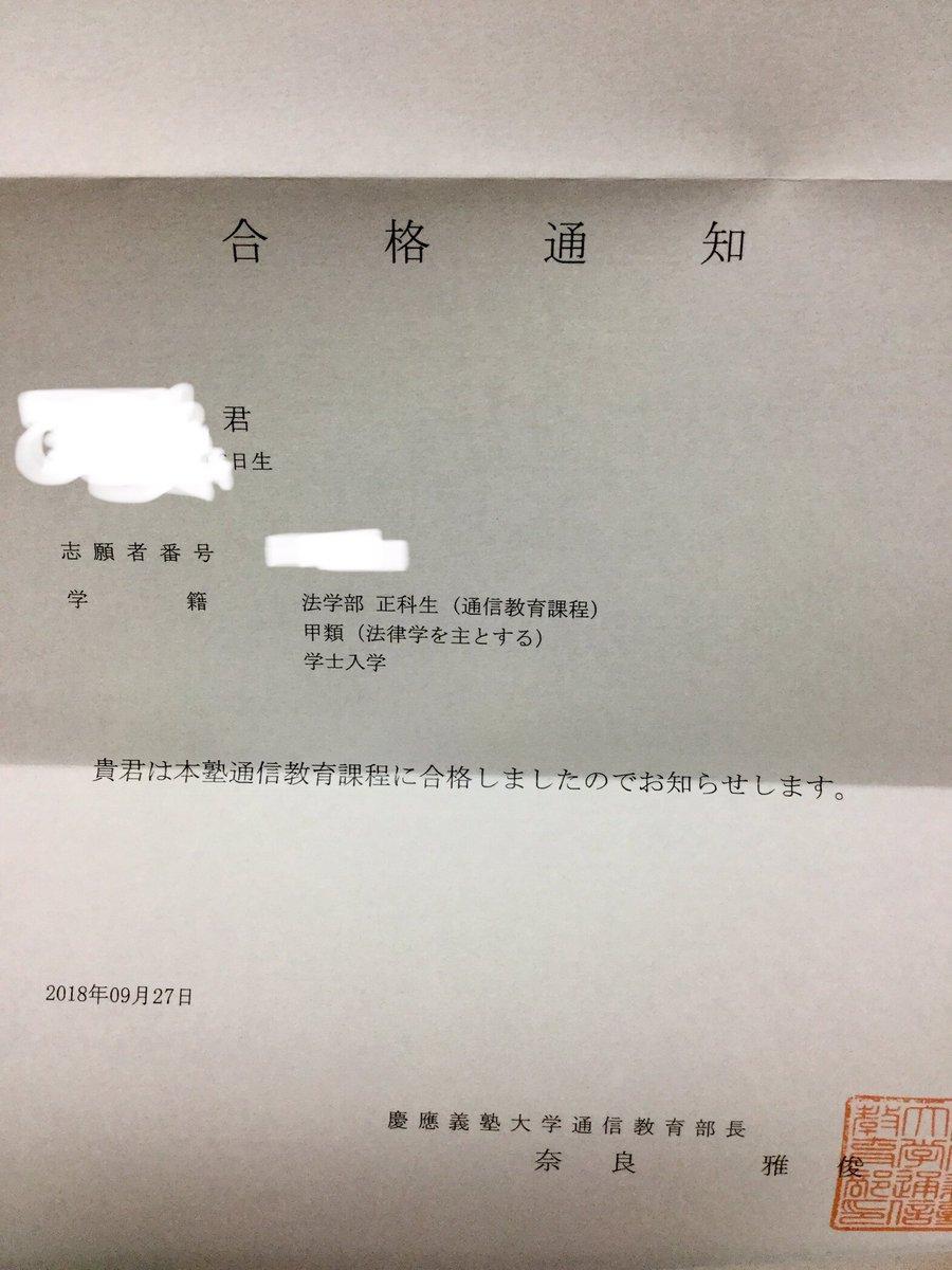 発表 慶應 合格