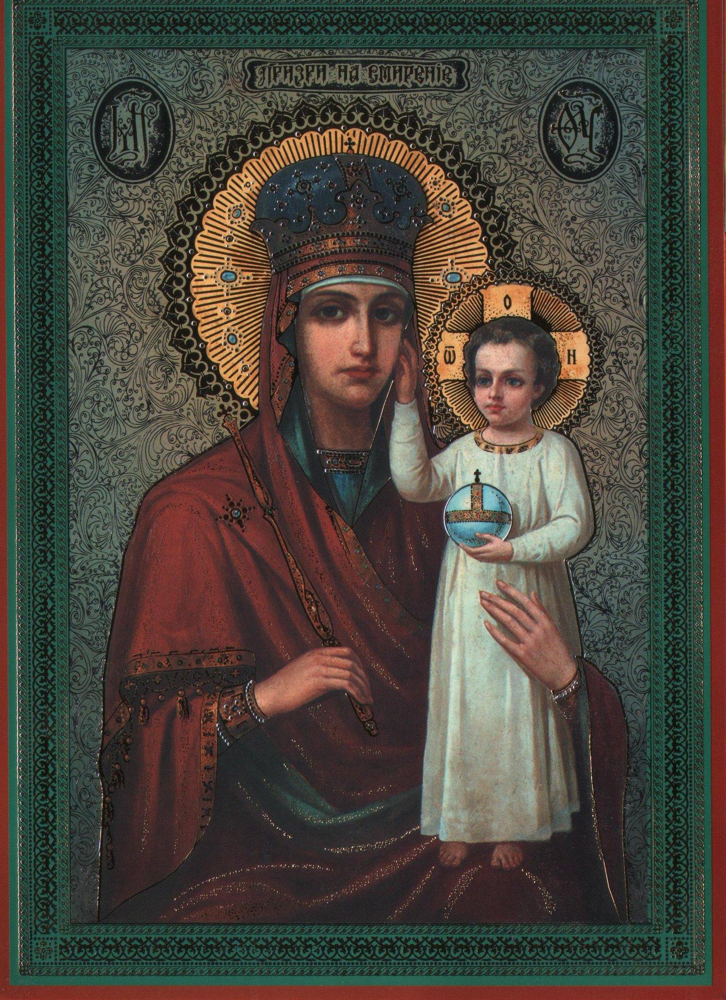 Икона призри на смирение киев фото