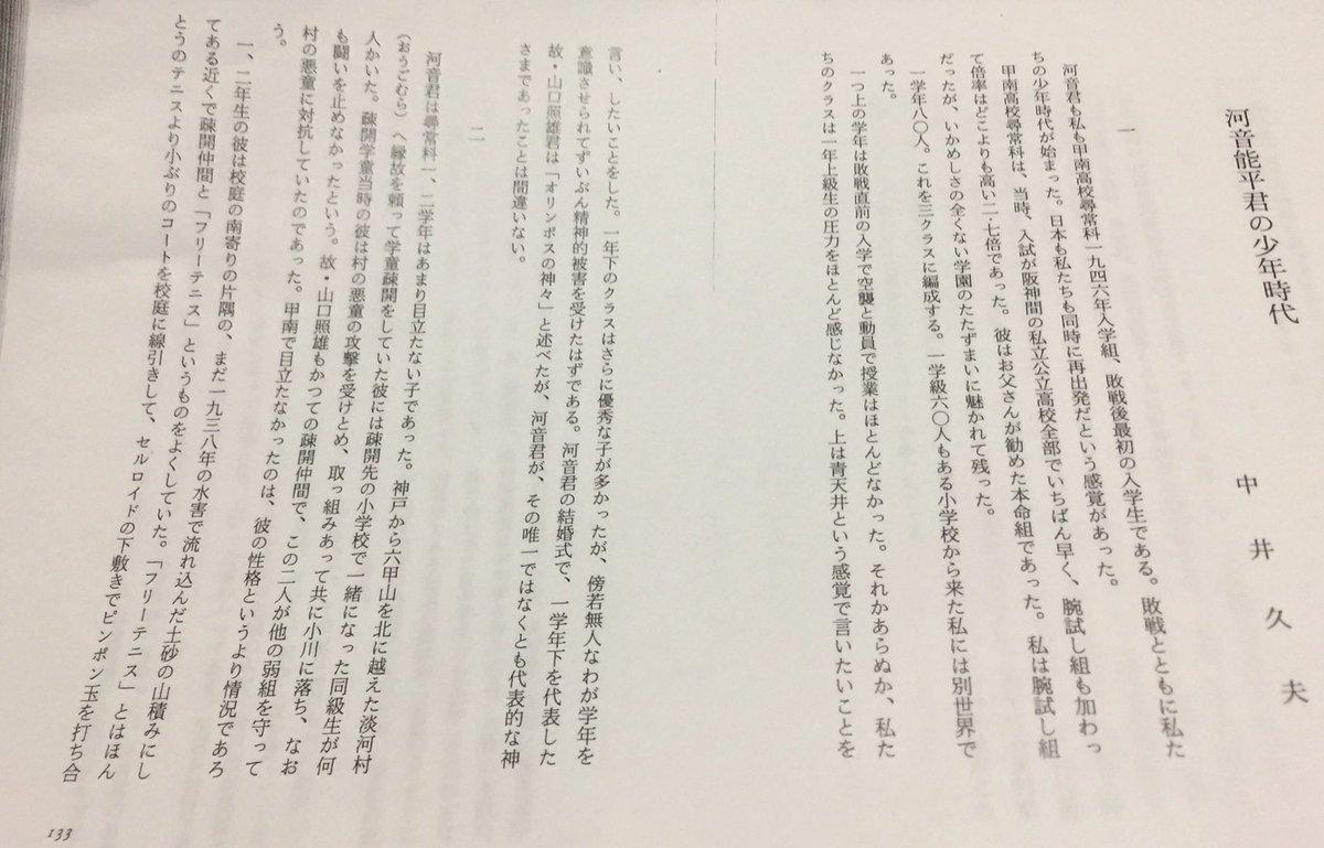 """座散乱木 on Twitter: """"以前国会..."""