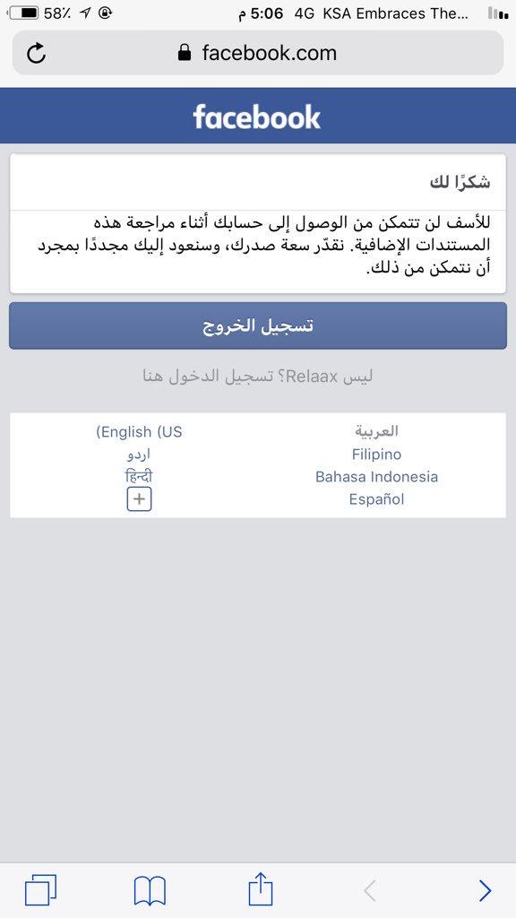 تسجيل دخول فيس بوك تسجيل 8