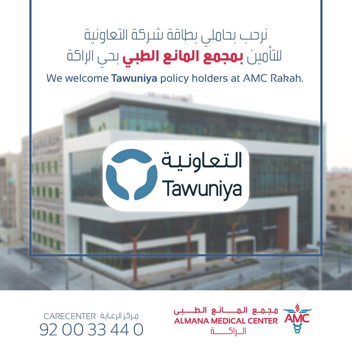 مستشفيات المانع Twitter પર نرحب بحاملي بطاقة شركة التعاونية للتأمين Tawuniya بمجمع المانع الطبي الراكة بدءا من 1 اكتوبر 2018 مستشفى المانع