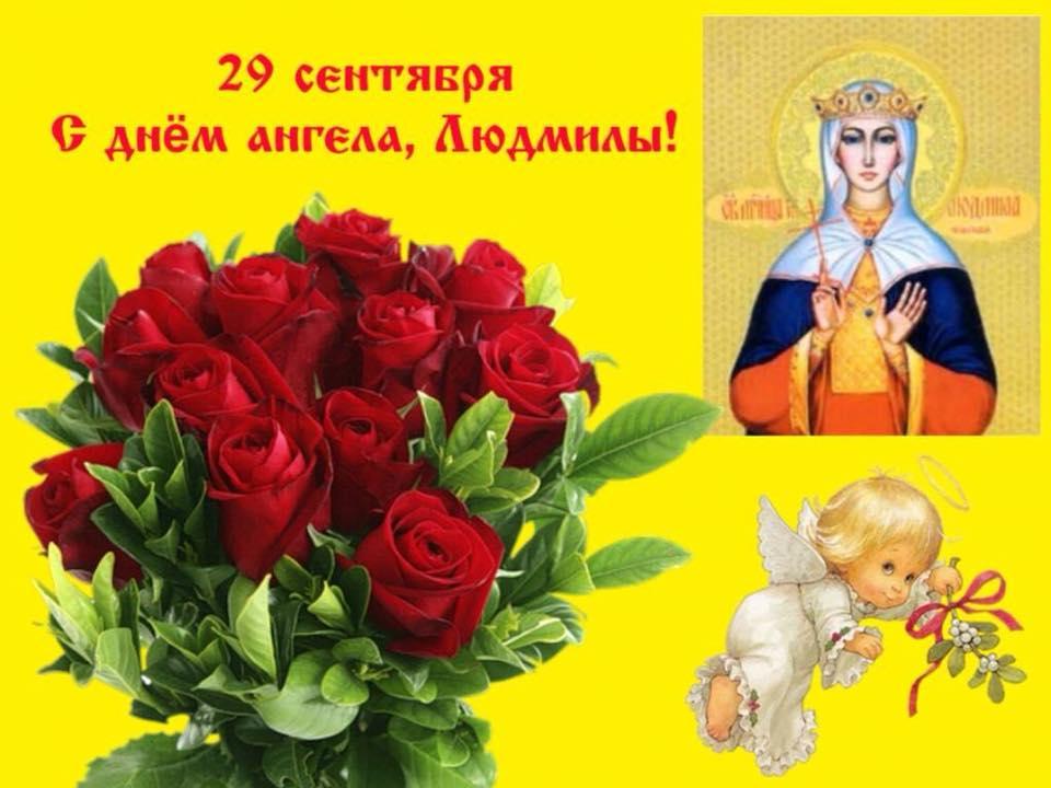Поздравление людмилы с днем ангела картинки