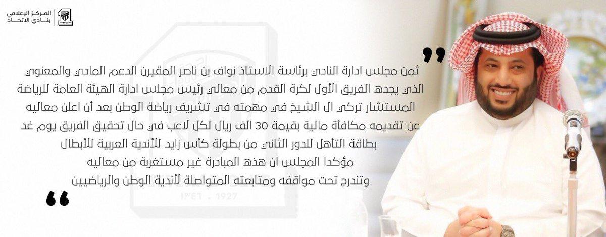 المركز الإعلامي/📝 ادارة النادي تثمن دعم معالي المستشار للفريق الكروي الأول