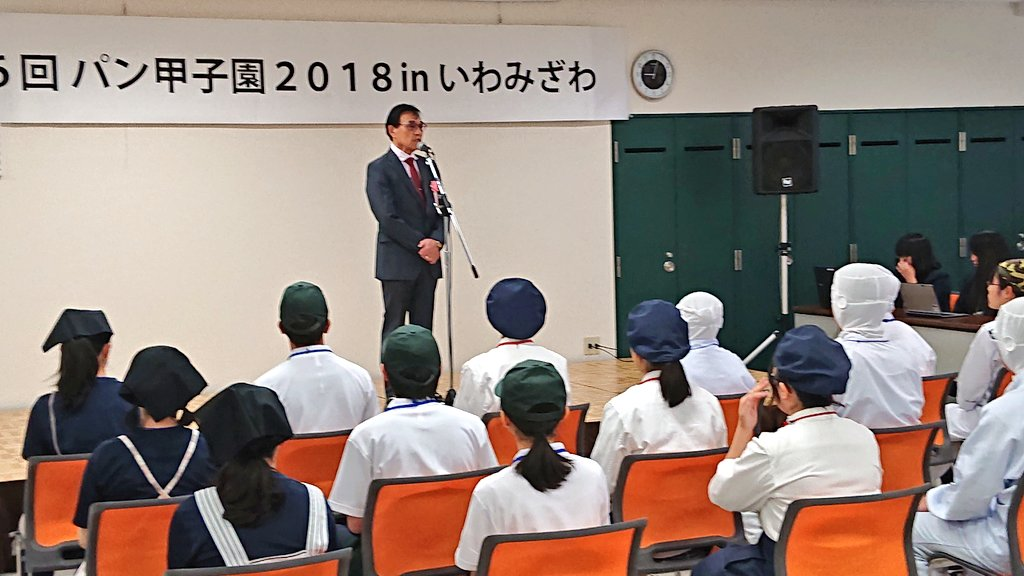 高校 北海道 清水