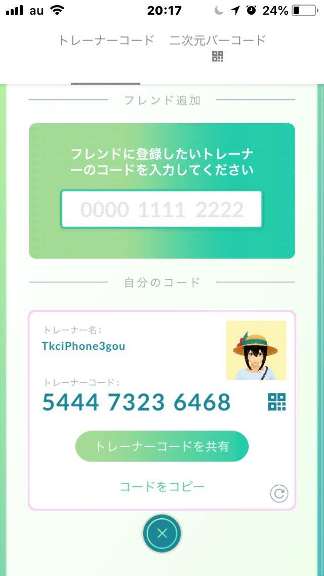 Rekcs_hd on Twitter: Lass uns Freunde in Pokémon GO sein