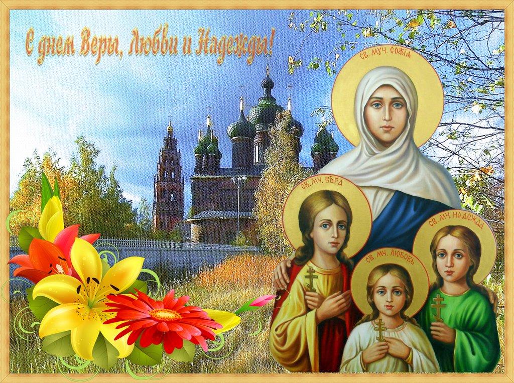 Поздравление с праздником веры надежды и любови в картинках