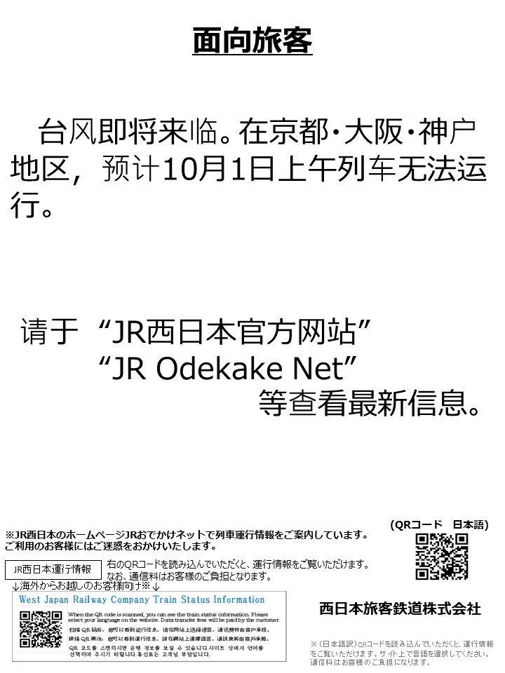 情報 運行 jr 西日本