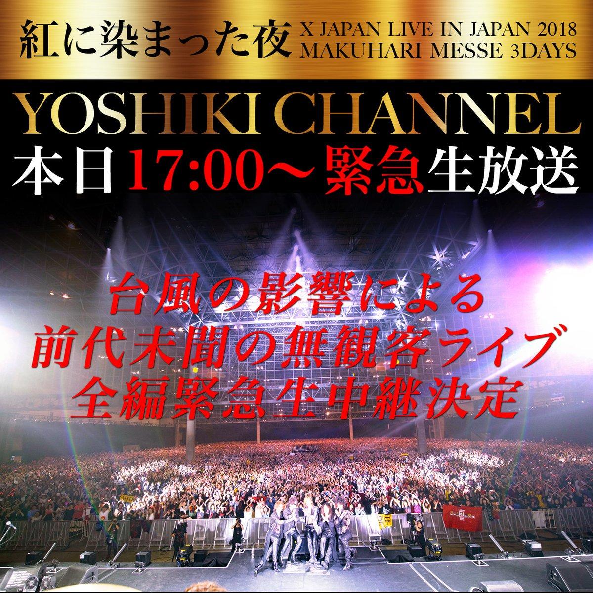 無観客ライブ。皆さん無事に帰宅して、観てください。 みんなに元気を与えられるように頑張ります。 RT【本日17時〜緊急生放送決定】 33,000人ソールドアウト#XJAPANの日本公演 台風の影響で公演中止を発表。  前代未聞の無観客ライブを全編緊急生中継決定 ! https://t.co/eaL43fQnh3
