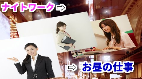 @ビジネス情報局 @mino11ru☆関東地区限定☆ ナイトワークからの転職は難しいですね。 私達、転職アドバイザーにおまかせください。 派遣社員~正社員登用まで DMお待ちしております