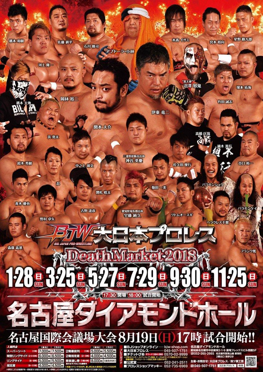 """BJW:""""Death Market 46"""" Hama y Nakanoue mantienen el liderato 2"""