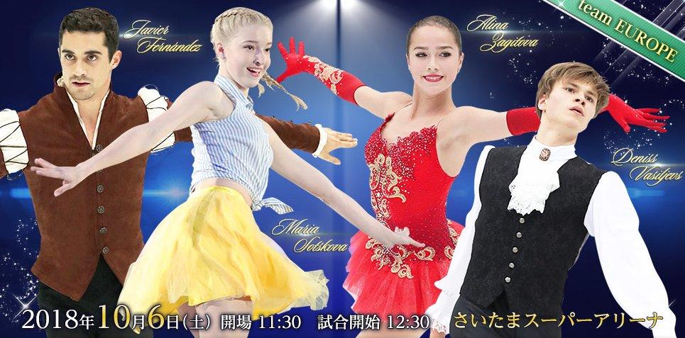 Japan Open 2018 | 6 октября 2018 | Saitama Super Arena DoUdmL0W0AArfaU