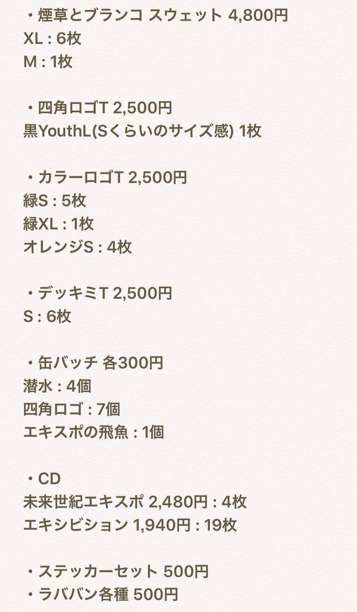 【ワンマン 物販在庫状況】  10/2に販売する物販の在庫一覧です。 無くなり次第販売終了致します。  先行物販は16:30〜17:50を予定しています。MUSEバーカウンターまでお越しください。物販はキムラ(@kimura_Gairon )です。よろしくお願いします。  #フィッシュライフ