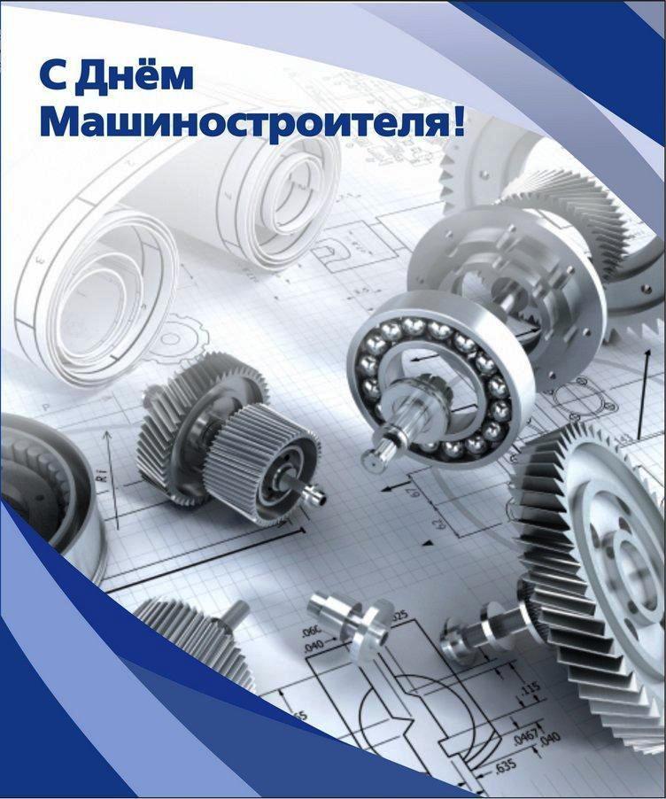 праздник машиностроения открытки