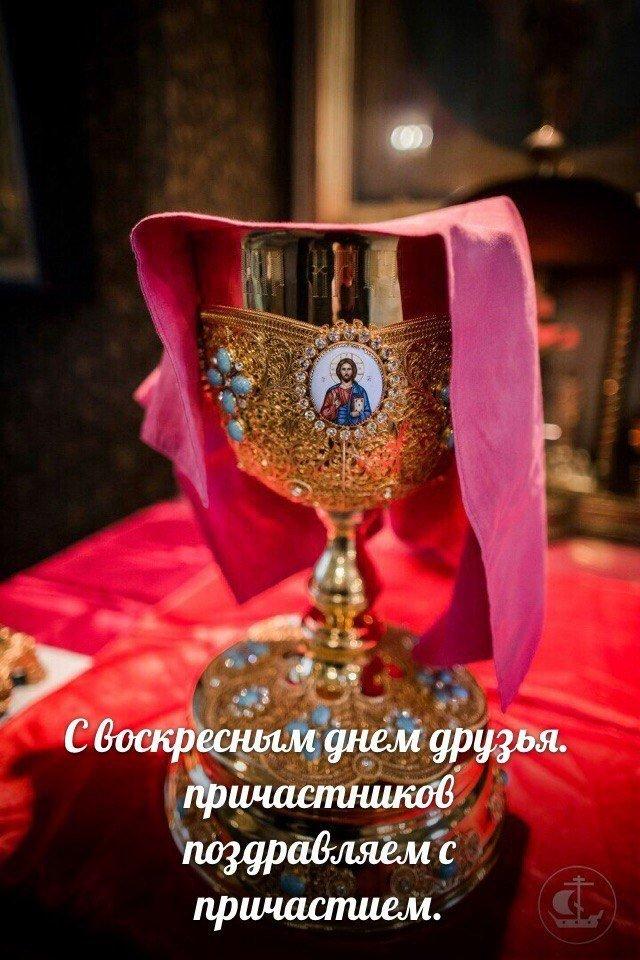 Открытки днем, поздравление с причастием святых христовых тайн картинки