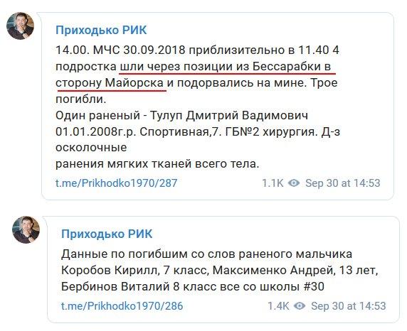 Троє дітей загинуло, підірвавшись на міні біля окупованої Горлівки, - росЗМІ - Цензор.НЕТ 2519
