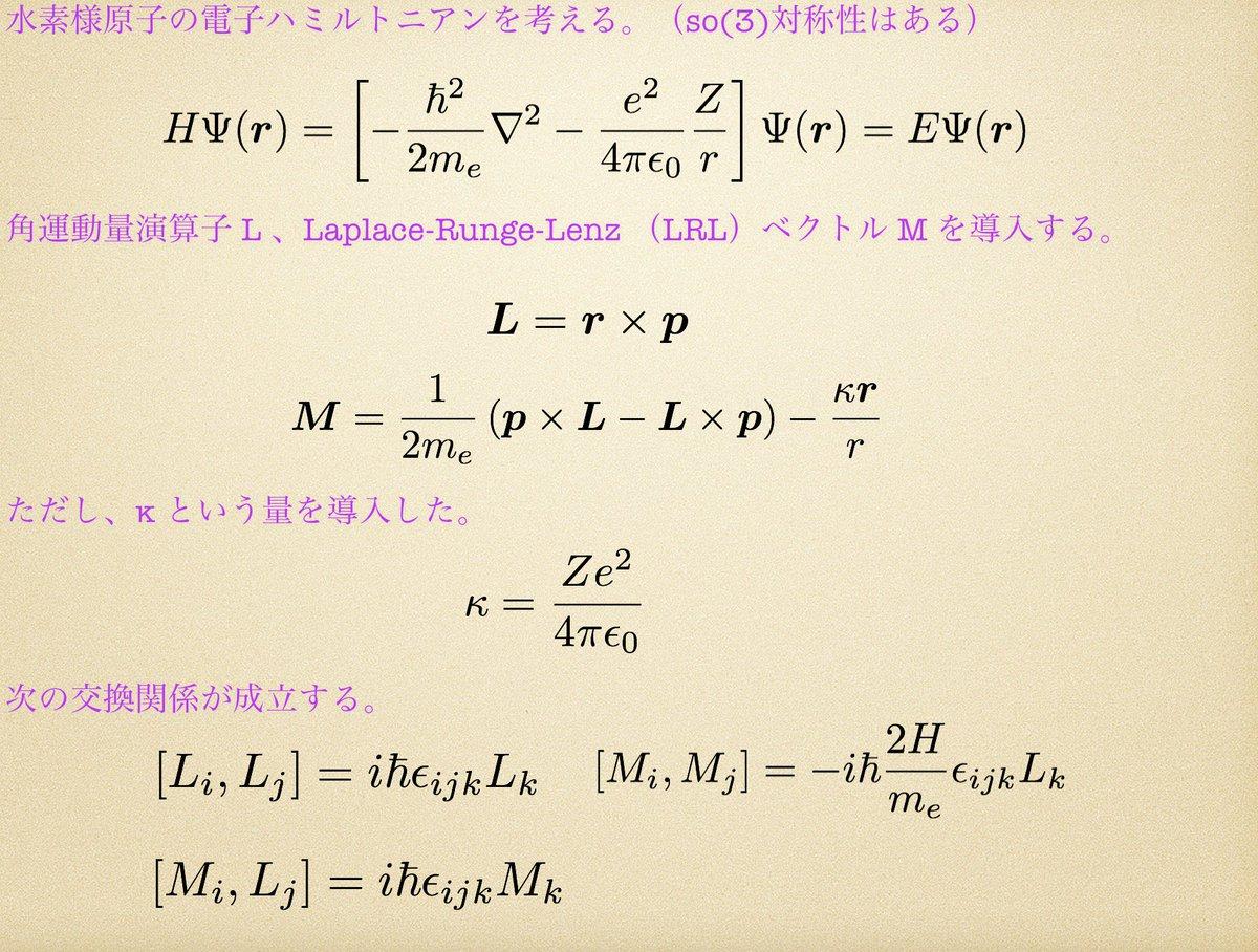 角 運動量 演算 子 交換 関係