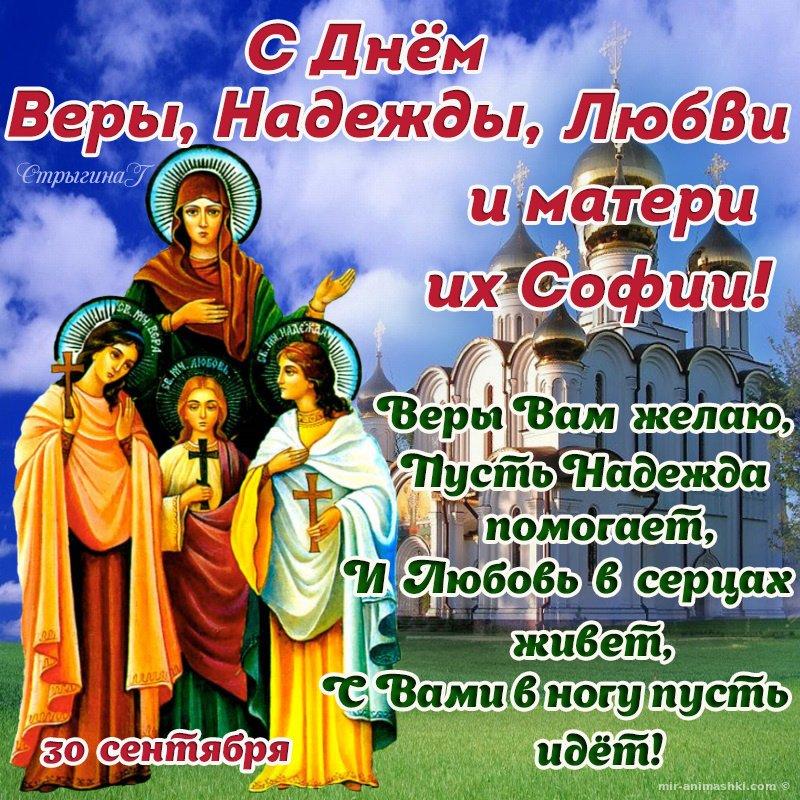 Школы, открытки православные праздники вера надежда любовь