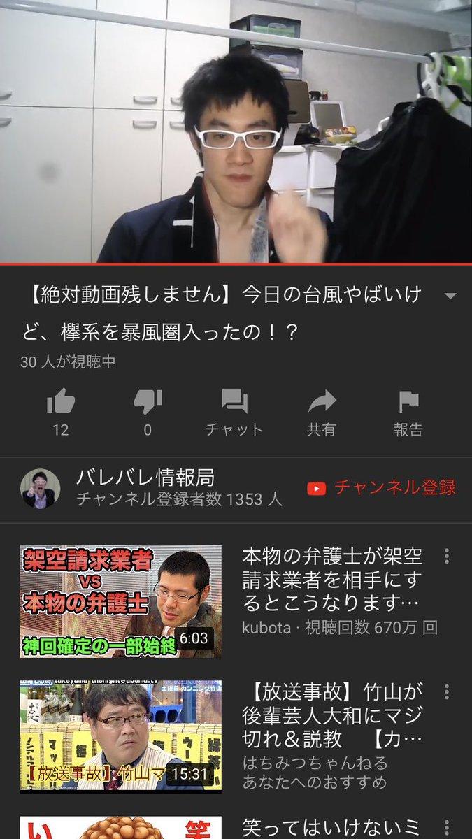 情報局 欅坂
